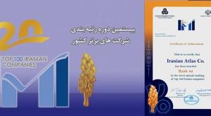 ایرانیان اطلس در جمع ۱۰۰ شرکت برتر کشور در بیستمین دوره رتبه بندی شرکت ها