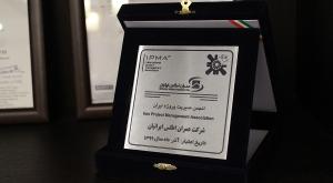 عضویت در انجمن بین المللی مدیریت پروژه ایران
